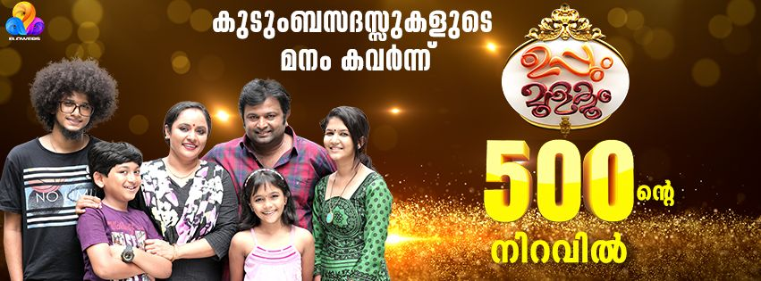 Serial rating malayalam 2018 - Asianet leading in the chart, Mazhavil back into 3rd